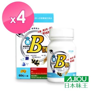 【日本味王】男用維生素B群加強錠(60粒/盒)x4盒組