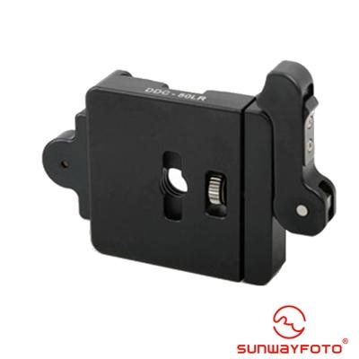 SUNWAYFOTO 扳扣式夾座 DDC-60LR