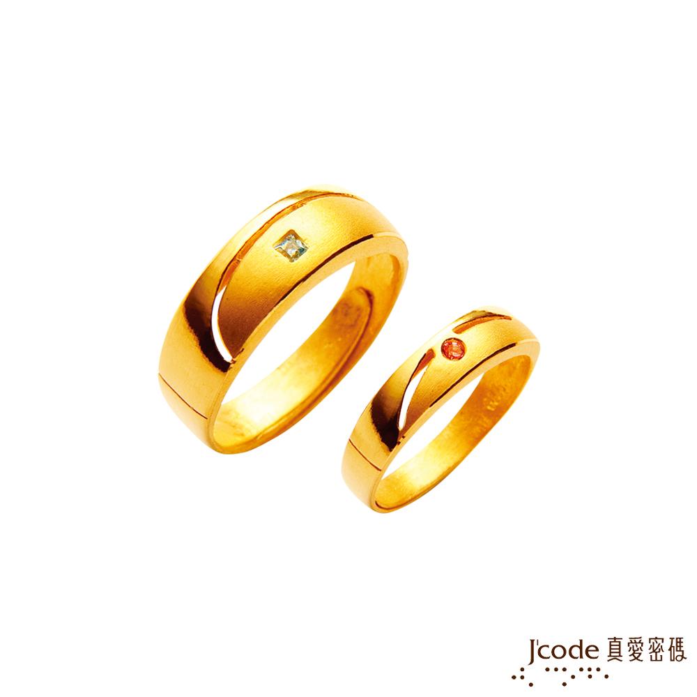 J'code真愛密碼金飾 真情相映黃金成對戒指