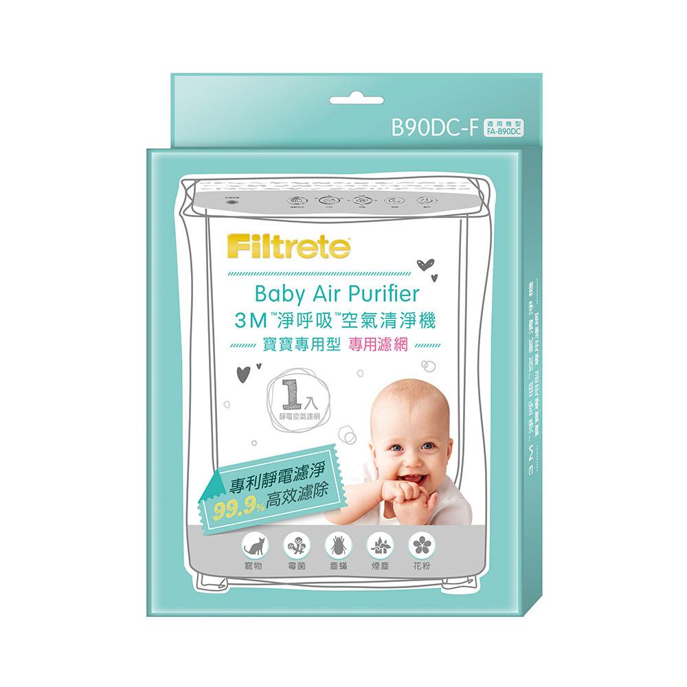 3M 淨呼吸寶寶專用型空氣清淨機專用濾網B90DC-F