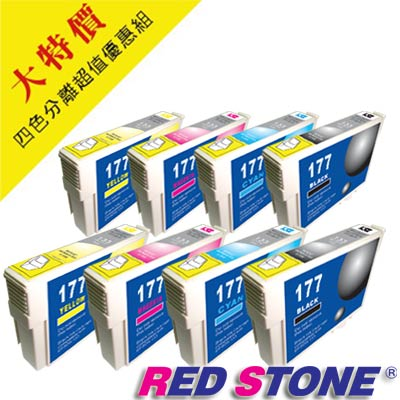 RED STONE for EPSON NO.177四色二組裝 超值優惠組