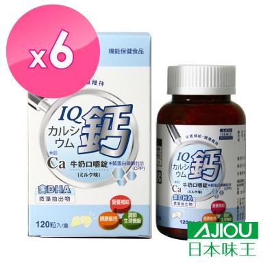 日本味王-IQ鈣牛奶口嚼錠x6瓶(120粒/瓶)