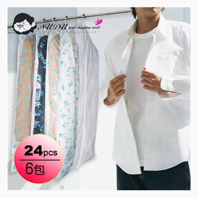 《拉鏈式》衣物防塵套-西裝外套專用〈24pcs/6包〉