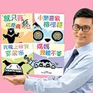 黃瑽寧醫師的第一套劇本式繪本: 阿布與小樂系列 (4冊合售)