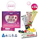 HAC 美妍膠原粉(30包/盒)+高纖奶昔隨身包(15g*9包)