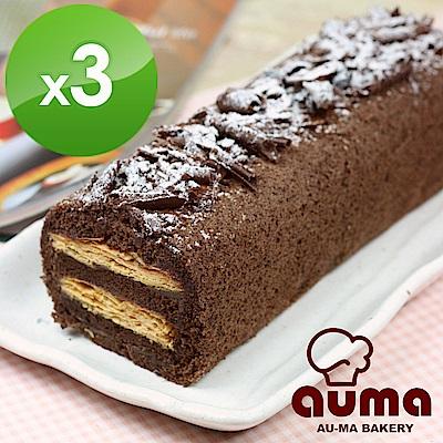 【奧瑪烘焙】朱古力千層蛋糕X3