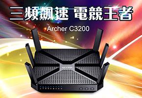 TP-LINK Archer C3200 AC3200無線三頻G