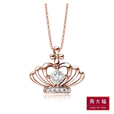 周大福 迪士尼公主系列 皇冠造型鑽石18K玫瑰金吊墜(不含鍊)