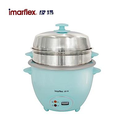 伊瑪10人份多功能電鍋IEC-1003粉藍