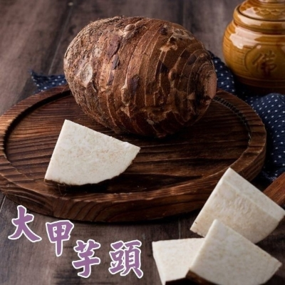 果之蔬*大甲嚴選香濃芋頭 (10台斤±10%)
