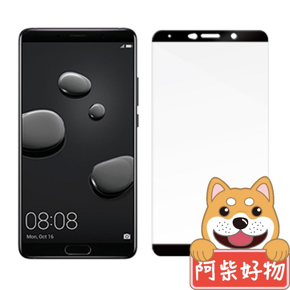 阿柴好物 Huawei Mate 10 滿版鋼化玻璃保護貼