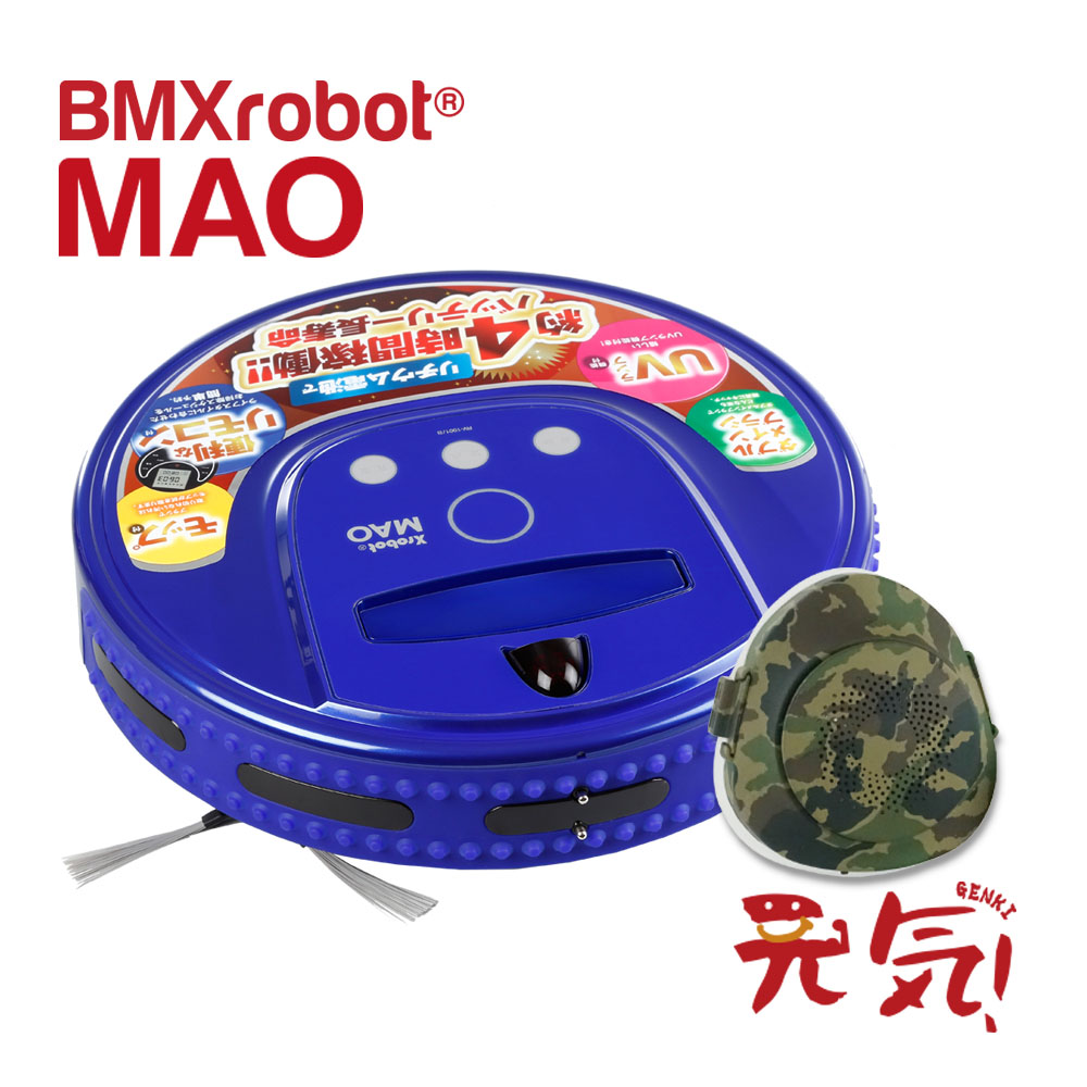 BMXrobot MAO掃地機   Genki元氣1號(成人款)口罩清淨機