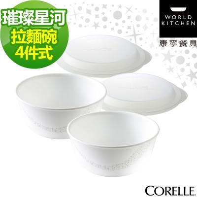 CORELLE康寧 璀璨星河4件式餐碗組(403)