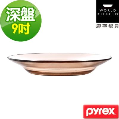 美國康寧Pyrex-晶彩透明餐盤-9吋