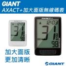 GIANT AXACT+ 加大螢幕無線碼表(黑)