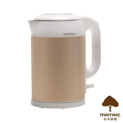松木MATRIC-1-5L無接縫雙層防燙不鏽鋼電茶壺-MG-KT1505D
