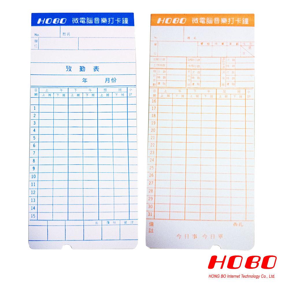 微電腦打卡鐘專用考勤卡標準六格(大卡)-5包入(500張)