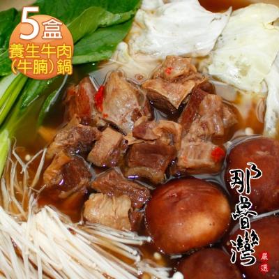 【那魯灣】養生牛肉(牛腩)鍋 5盒(1.2kg/內含肉300g/盒)