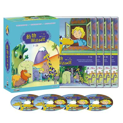 動物園道64號[1~26集] DVD ※附動物小百科手冊