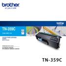 【福利品】Brother TN-359C 原廠藍色高容量碳粉匣