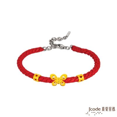 J'code真愛密碼 小蝴蝶黃金/蠟繩編織手鍊