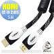 EZstick HDMI 編織網帶磁環 19+1 標準 2.0版 純銅線 高清線 5米 product thumbnail 1