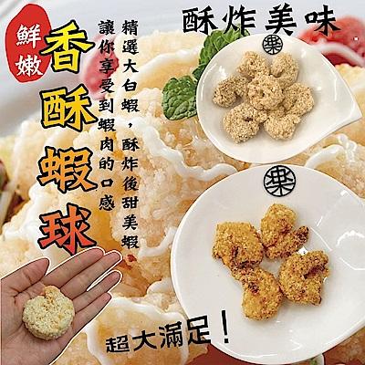 (699元任選)海陸管家*香酥蝦球(每包200g±10%) x1包
