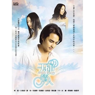 天使情人(全) DVD