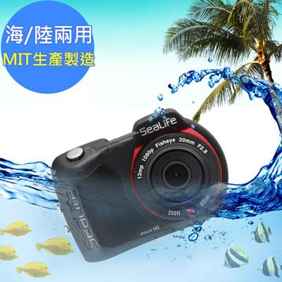 【福利品】Sealife海洋探險家海/陸兩用全天候60米專業潛水相機SL-500-展售機