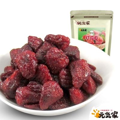 (活動)元氣家 草莓乾(200g)