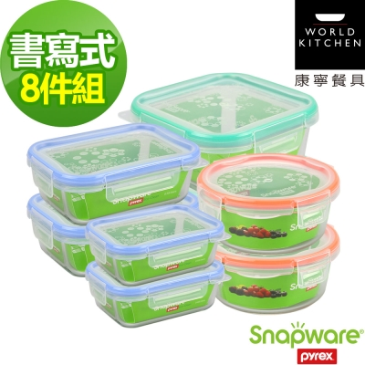 Snapware康寧密扣-質感生活耐熱玻璃保鮮盒8