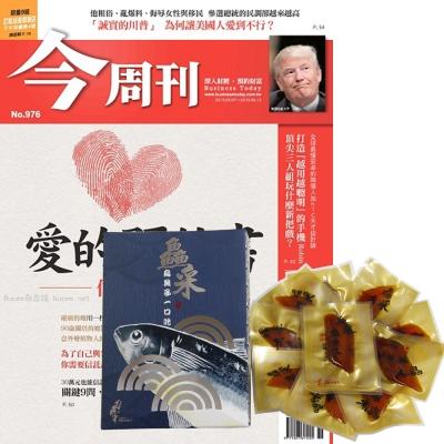 今周刊 (半年26期) + 鱻采頂級烏魚子一口吃 (10片裝 / 2盒組)