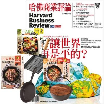 HBR哈佛商業評論  1年12期  贈 一個人的廚房  全3書/3只鑄鐵鍋
