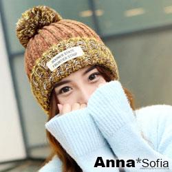 AnnaSofia 布標混色織款 大球球毛線帽(咖黃系)