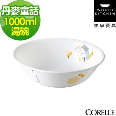 CORELLE康寧 丹麥童話1000ml湯碗