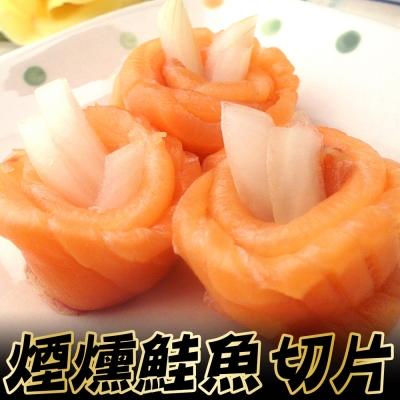 煙燻鮭魚切片 *4包組(100g±10%/包)
