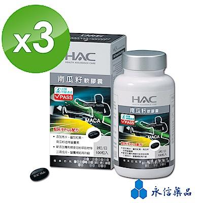 HAC 南瓜籽軟膠囊(100粒/瓶;3瓶組)