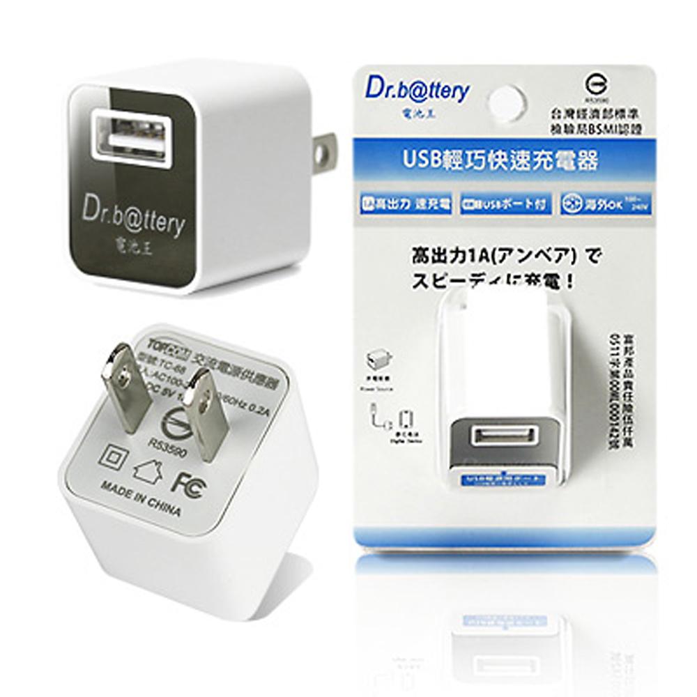電池王 鏡面萬用型 5V/1A USB旅充頭