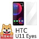 阿柴好物 HTC U11 Eyes 9H鋼化玻璃保護貼