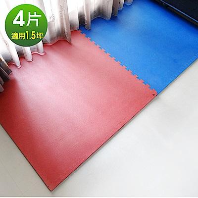 Abuns 百大梨皮紋加厚1.5CM時尚巧拼地墊-紅藍拼色4片(適用1.5坪)