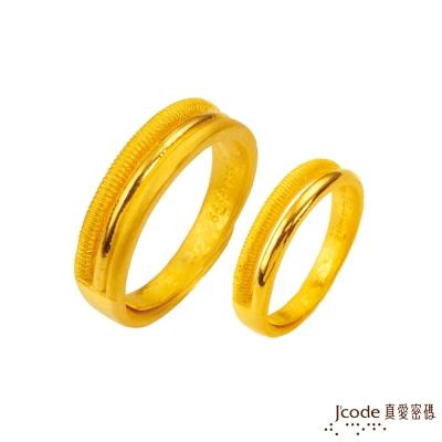 J'code真愛密碼 幸福約定黃金成對戒指