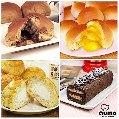 奧瑪烘焙春節特惠組-奶油餐包10入+巧克力餐包10入+冰火菠蘿包8入+朱古力千層蛋糕1入