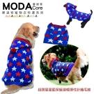 摩達客寵物 中大狗衣服 超萌星星藍保暖連帽彈性針織毛線