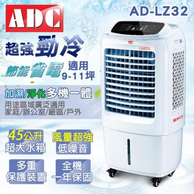 ADC艾德龍45公升微電腦DC直流酷涼水冷扇(AD-LZ32)