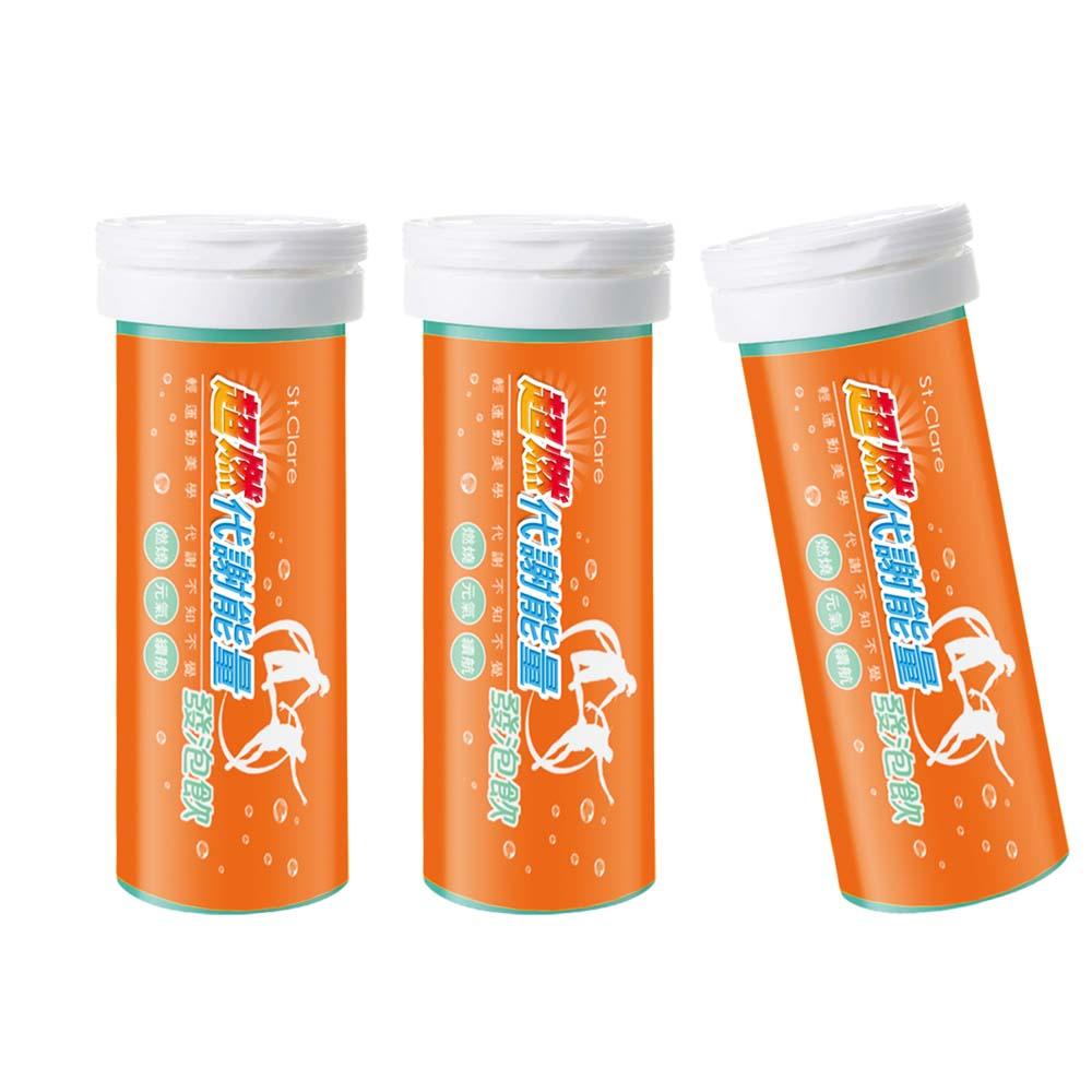 St.Clare聖克萊爾 超燃代謝能量發泡飲(10錠/瓶)*3入組