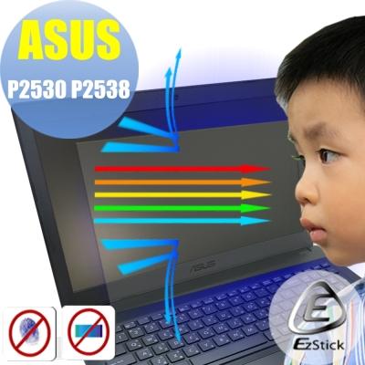 EZstick ASUS P2530 P2538  專用 防藍光螢幕貼