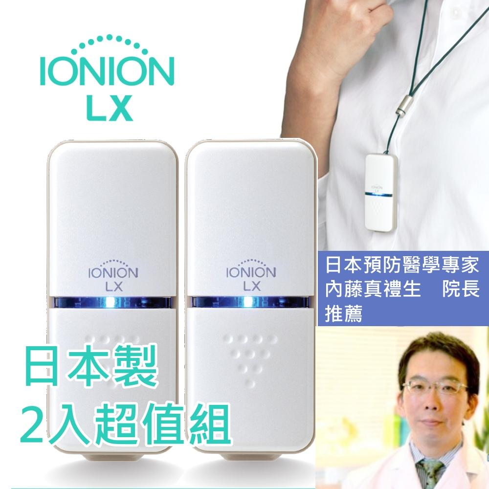 日本原裝IONION LX 超輕量隨身空氣清淨機 健康1+1優惠兩入組