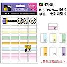 鶴屋B-5單面七彩索引標籤  (20包/盒)