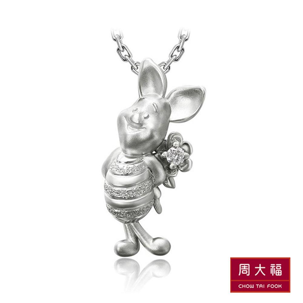 周大福 迪士尼小熊維尼系列 小豬皮傑鑽石925純銀吊墜(不含鍊)