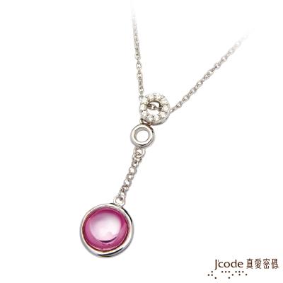 J code真愛密碼銀飾 晶透佳人純銀墜子 送白鋼項鍊